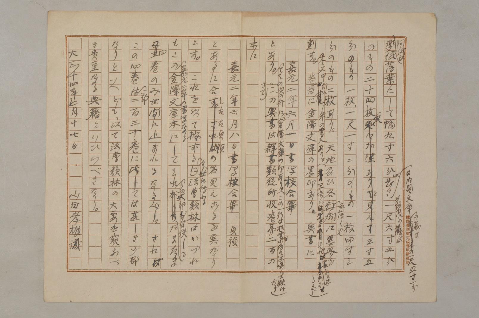 富山市立図書館 | 自筆資料詳細