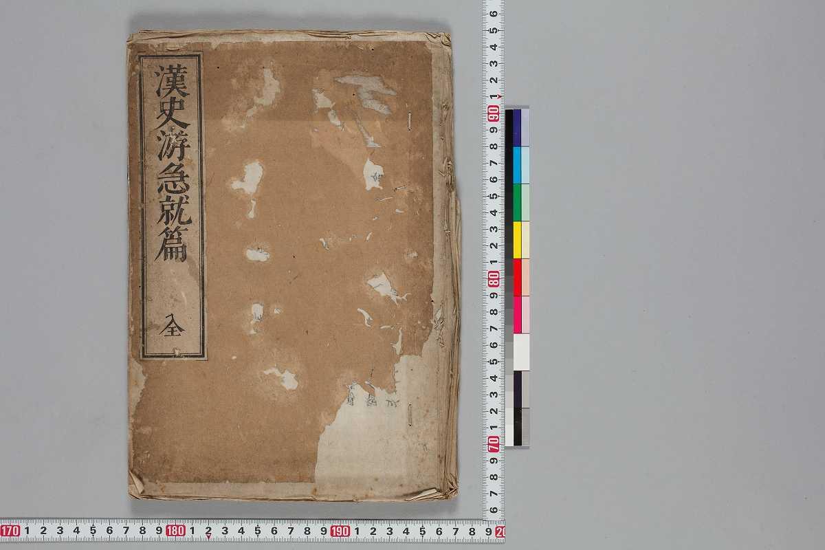 富山市立図書館 | 貴重資料詳細