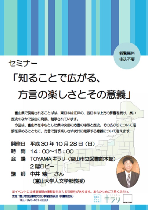 10月28日開催 セミナー「知ることで広がる、方言の楽しさとその意義」【終了しました】