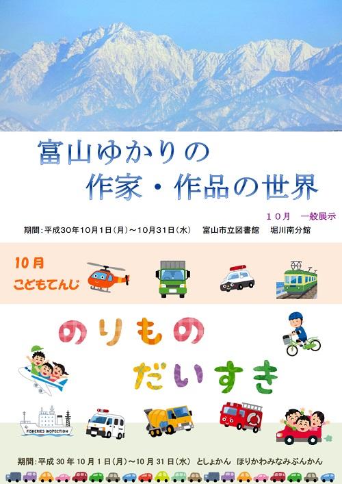 【堀川南分館】10月の資料展示「富山ゆかりの作家・作品の世界」「のりものだいすき」【終了しました】