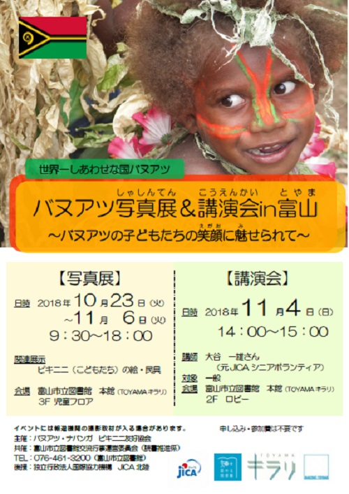 バヌアツ写真展&講演会in富山【終了しました】