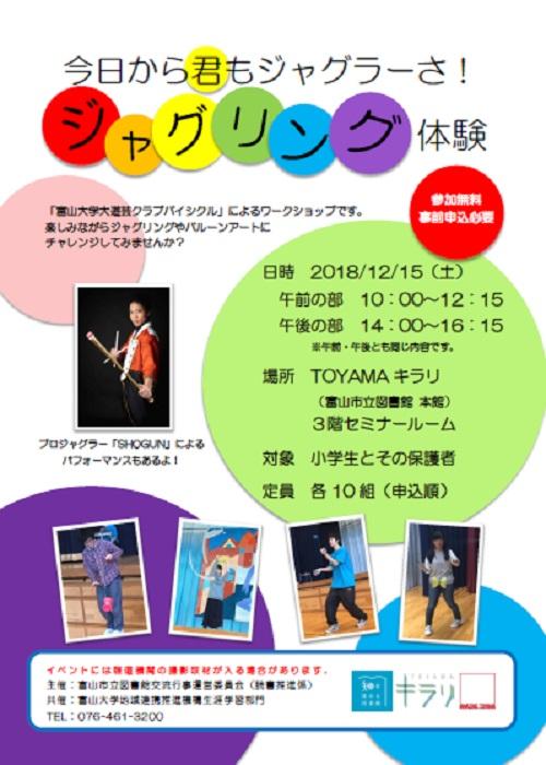 12月15日開催 ワークショップ「ジャグリング体験」【終了しました】