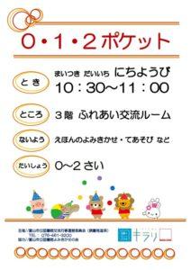 12月1日開催 「0・1・2ポケット」