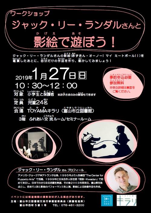 1月27日開催 ワークショップ「ジャック・リー・ランダルさんと影絵で遊ぼう!」【終了しました】