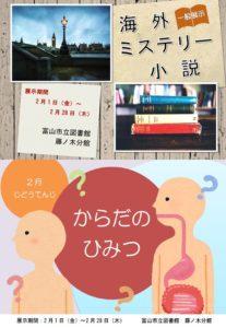 【藤ノ木分館】2月の資料展示「海外ミステリー小説」「からだのひみつ」