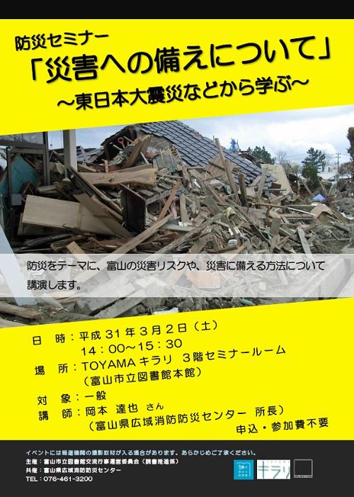 3月2日開催 防災セミナー「災害への備えについて」