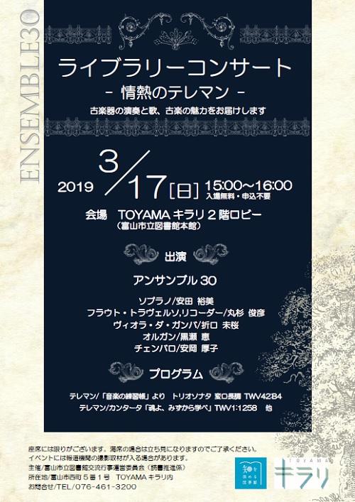 3月17日開催 ライブラリーコンサート【終了しました】
