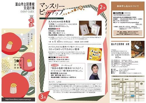 図書館交流行事イベントガイド2・3月号