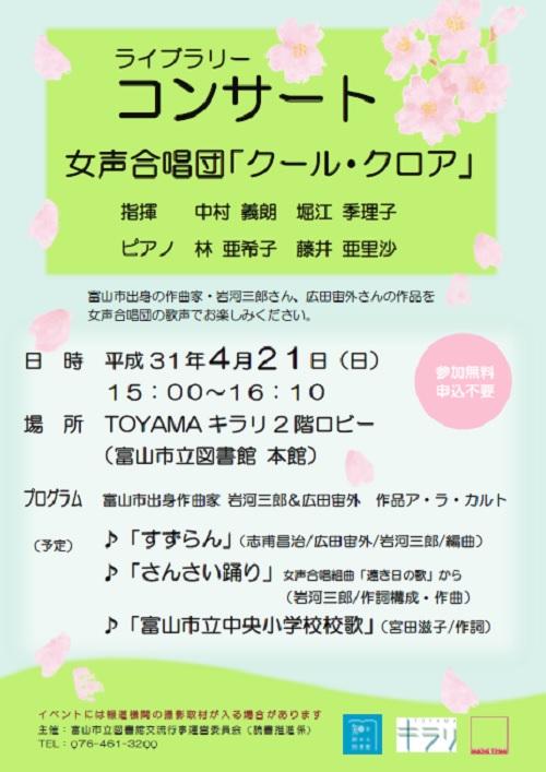 4月21日開催 ライブラリーコンサート