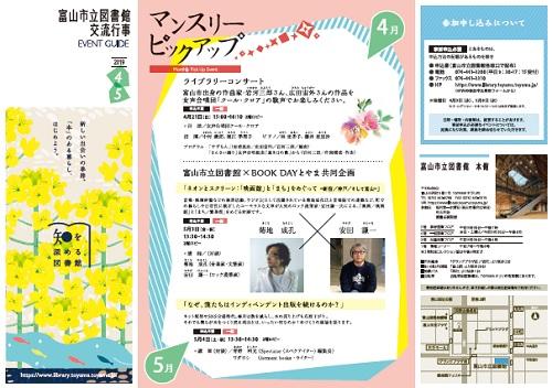 図書館交流行事イベントガイド4・5月号