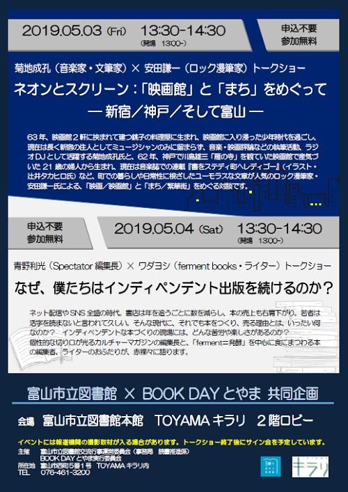 5月3日,4日開催 BOOKDAYとやまトークショー【終了しました】
