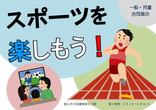 【新庄分館】5月の資料展示「スポーツを楽しもう!」