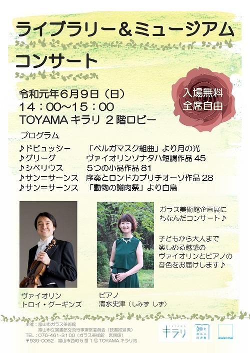 6月9日開催 ライブラリー&ミュージアムコンサート【終了しました】