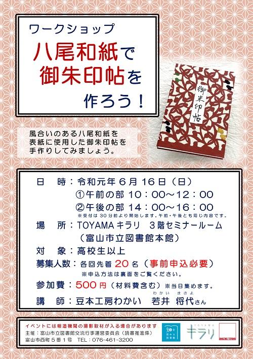 6月16日開催「八尾和紙で御朱印帖を作ろう!」【終了しました】