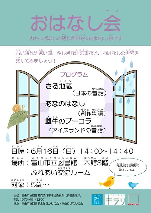 6月16日開催 おはなし会【終了しました】