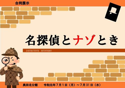 【奥田北分館】7月の資料展示「名探偵とナゾとき」