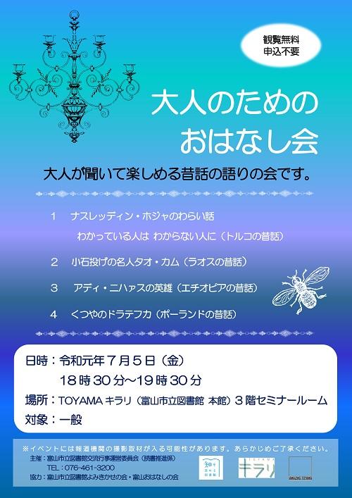 7月5日開催 大人のためのおはなし会【終了しました】