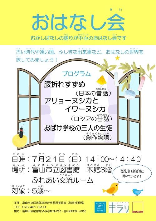7月21日開催 おはなし会【終了しました】