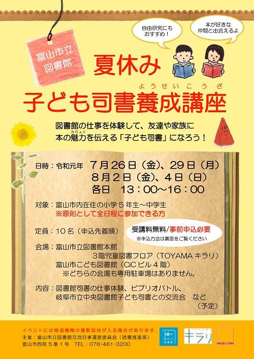 7月26日より開講「夏休み・子ども司書養成講座」(全4回)