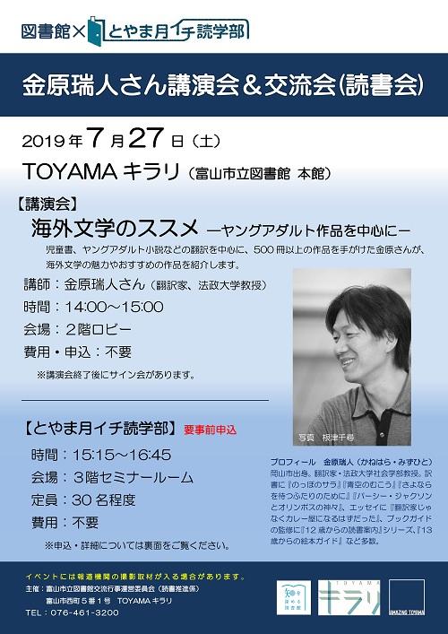 7月27日開催 金原瑞人さん講演会&交流会(読書会)