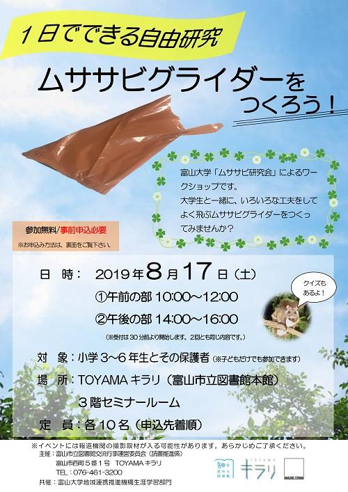 8月17日開催「1日でできる自由研究 ~ムササビグライダーをつくろう!~」【終了しました】