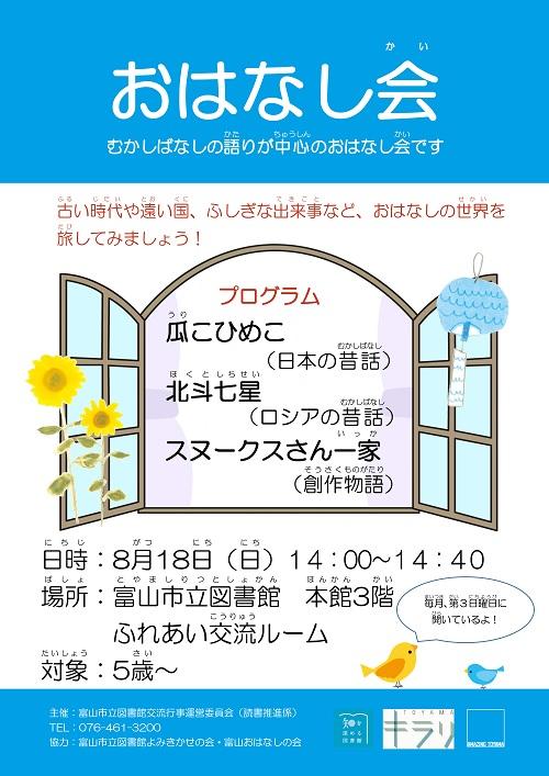 8月18日開催 おはなし会【終了しました】