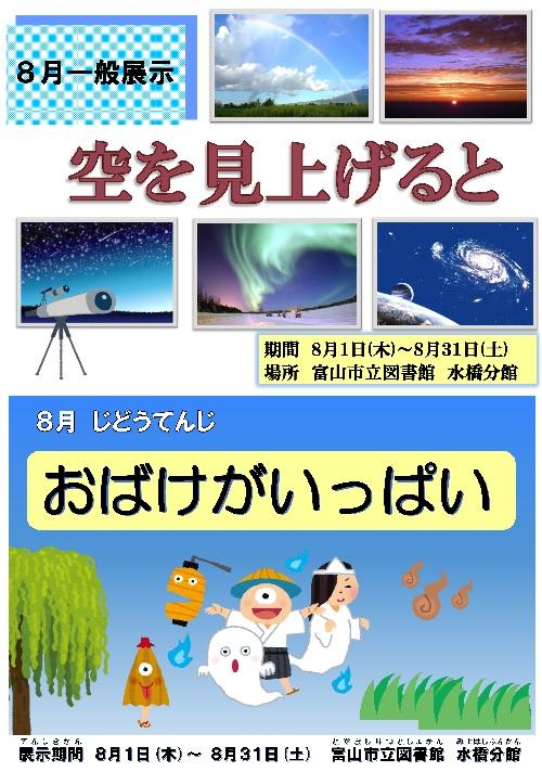 【水橋分館】8月の資料展示「空を見上げると」「おばけがいっぱい」【終了しました】