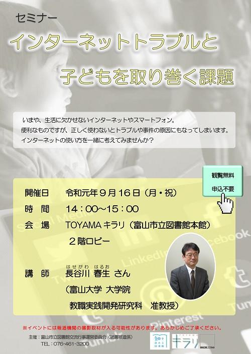 9月16日開催 セミナー「インターネットトラブルと子どもを取り巻く課題」【終了しました】