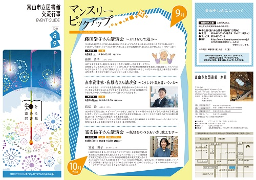 図書館交流行事イベントガイド8・9月号