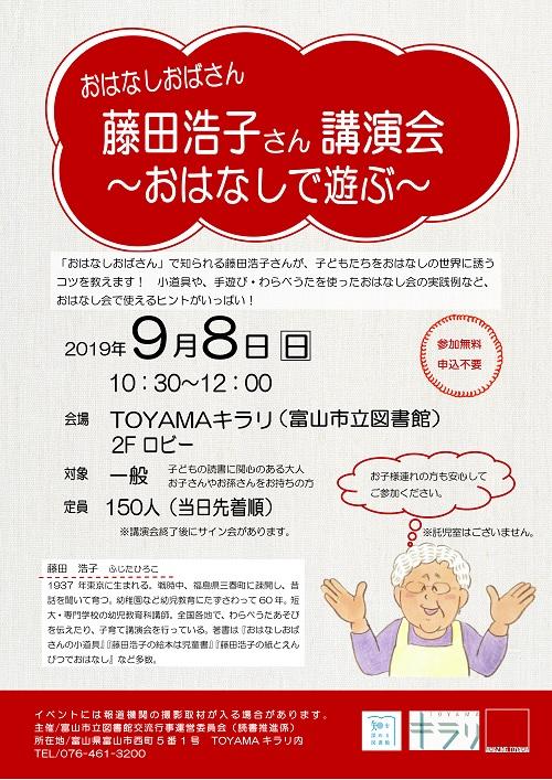 9月8日開催 藤田浩子さん講演会~おはなしで遊ぶ~【終了しました】