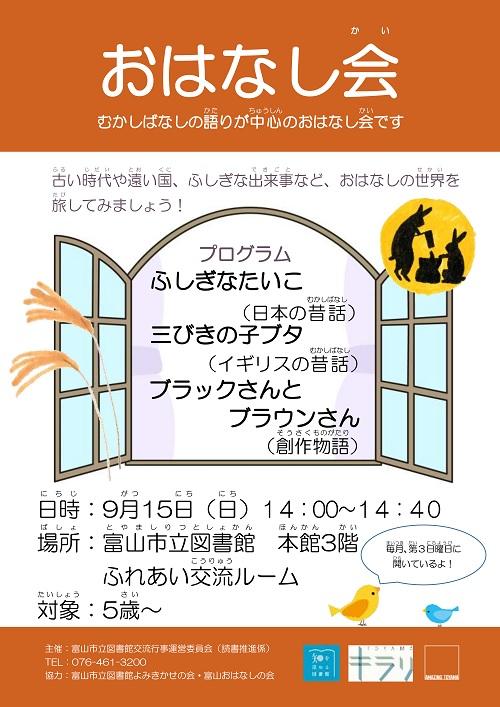 9月15日開催 おはなし会【終了しました】