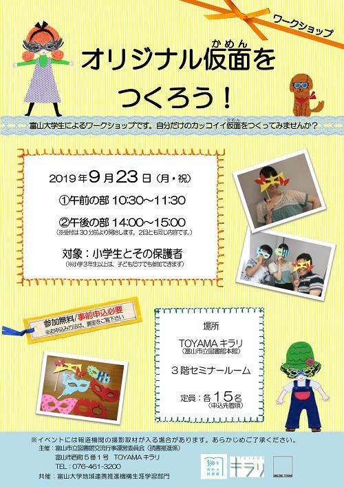 9月23日開催「オリジナル仮面をつくろう!」【終了しました】