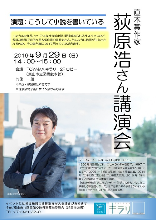9月29日開催 荻原浩さん講演会~こうして小説を書いている~【終了しました】