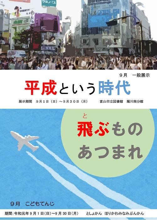 【堀川南分館】9月の資料展示「平成という時代」「とぶもの、あつまれ」