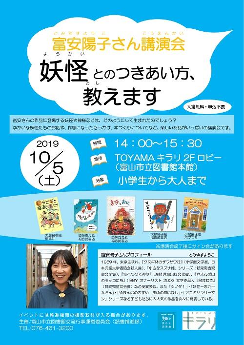10月5日開催 富安陽子さん講演会「妖怪とのつきあい方、教えます」【終了しました】