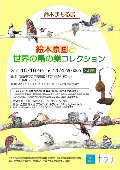 【本館】10月19日~11月4日 鈴木まもる展「絵本原画と世界の鳥の巣コレクション」【終了しました】