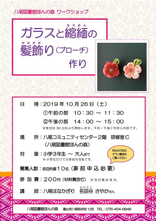 【八尾図書館ほんの森】10月26日開催 ワークショップ「ガラスと縮緬の髪飾り(ブローチ)作り」