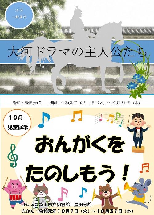 【豊田分館】10月の資料展示「大河ドラマの主人公たち」「おんがくをたのしもう!」【終了しました】