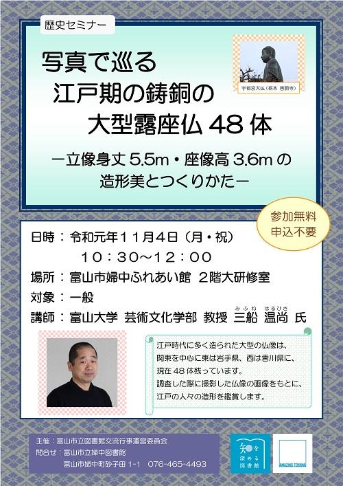 【婦中図書館】11月4日開催 セミナー「写真で巡る江戸期の鋳銅の大型露座仏48体―立像身丈5.5m・座像高3.6mの造形美とつくりかた―」【終了しました】