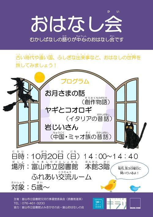 10月20日開催 おはなし会【終了しました】