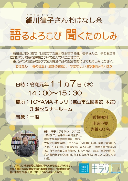 11月7日開催 細川律子さんおはなし会「語るよろこび聞くたのしみ」【終了しました】