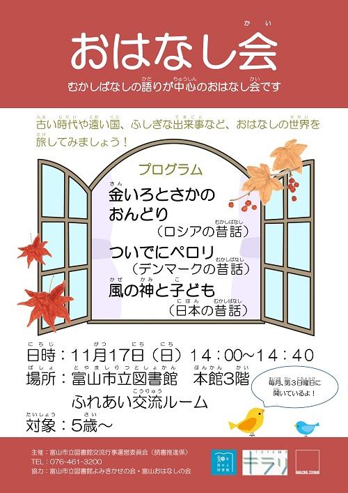 11月17日開催 おはなし会【終了しました】