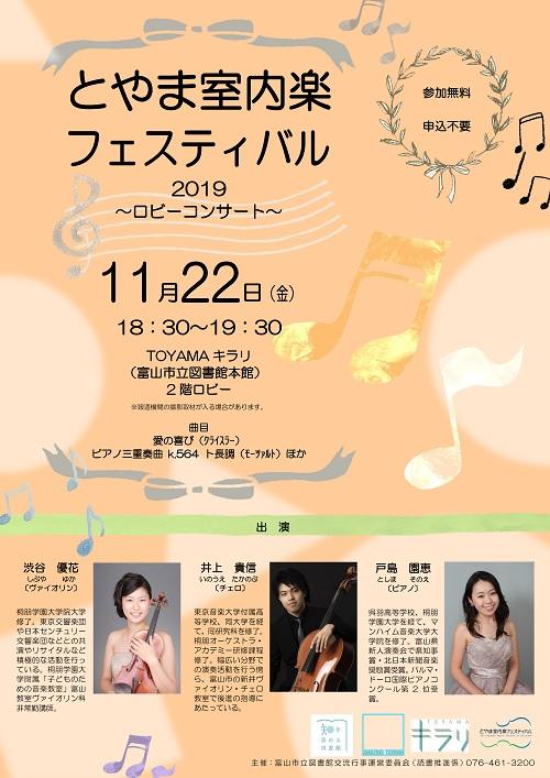 11月22日開催 とやま室内楽フェスティバル2019~ロビーコンサート~【終了しました】
