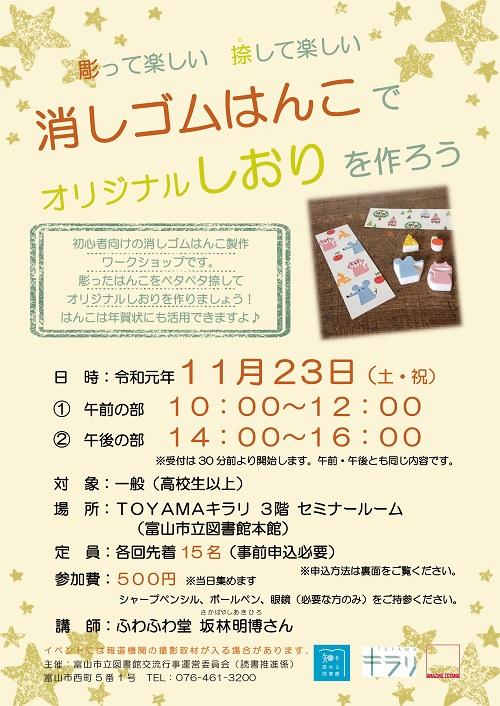 11月23日開催ワークショップ「彫って楽しい捺して楽しい 消しゴムはんこでオリジナルしおりを作ろう」【募集は終了しました】