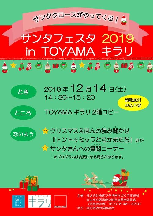 12月14日開催 サンタフェスタ2019inTOYAMAキラリ【終了しました】