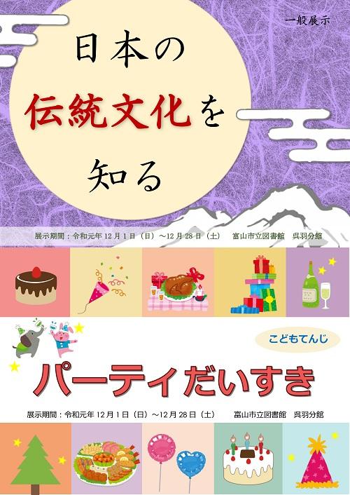 【呉羽分館】12月の資料展示「日本の伝統文化を知る」「パーティだいすき」【終了しました】
