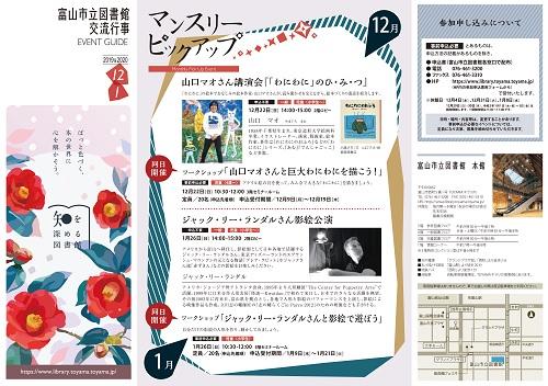 図書館交流行事イベントガイド12・1月号