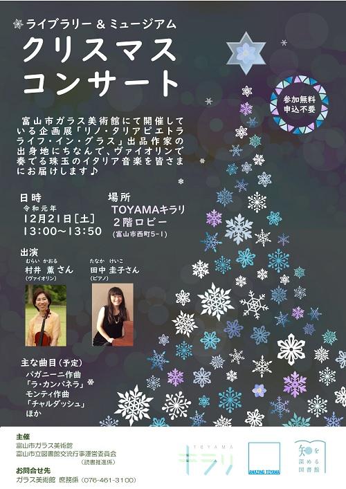 12月21日開催 ライブラリー&ミュージアムクリスマスコンサート~ヴァイオリンで奏でる珠玉のイタリア音楽~【終了しました】