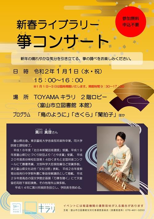 1月1日開催 新春ライブラリー 箏コンサート【終了しました】