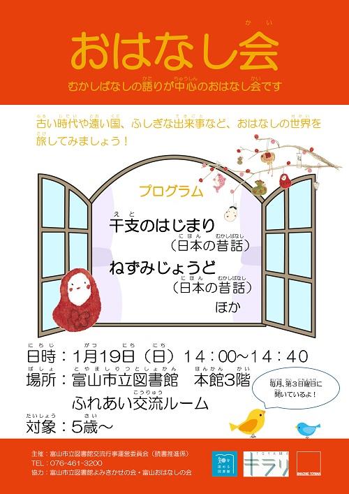 1月19日開催 おはなし会【終了しました】